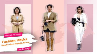 Photo of Նորաձևության հնարքներ՝ ոճաբան Նարինե Սիմոնյանից | Media Blog