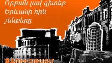 Photo of Որքա՞ն լավ գիտեք Երևանի հին շենքերը