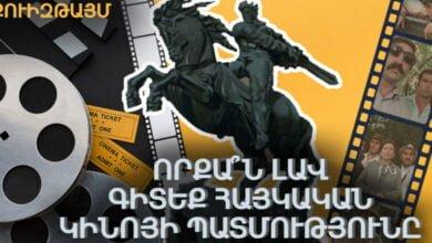 Photo of Որքա՞ն լավ գիտեք հայկական կինոյի պատմությունը