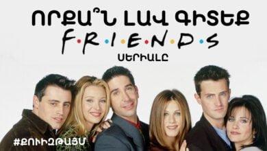 Photo of Որքա՞ն լավ գիտեք Friends  սերիալը