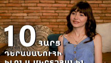 Photo of 10 հարց դերասանուհի Իլոնա Մկրտչյանին