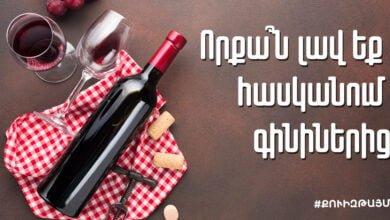 Photo of Որքա՞ն լավ եք հասկանում գինիներից