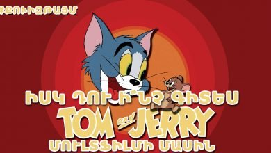 Photo of Իսկ դու ի՞նչ գիտես «Թոմ և Ջերի» մուլտֆիլմի մասին