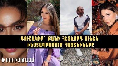Photo of Գուշակեք` քանի հետևորդ ունեն հայ հայտնիները Ինստագրամում