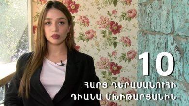 Photo of 10 հարց դերասանուհի, երգչուհի Դիանա Մխիթարյանին