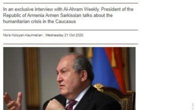 Photo of Հայաստանի և Լեռնային Ղարաբաղի բարեկամները պետք է անհապաղ արձագանքեն իրավիճակին. Արմեն Սարգսյանը`Al-Ahram Weekly-ին